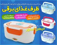 ظرف غذای گرم نگهدارنده